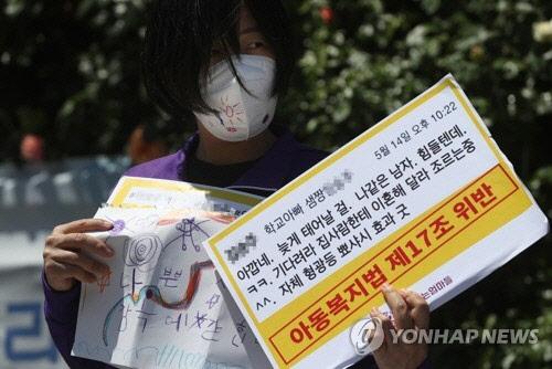 속옷 숙제 내주고 `이쁜 속옷 부끄부끄` 댓글 단 초등교사 국민참여재판서 집유